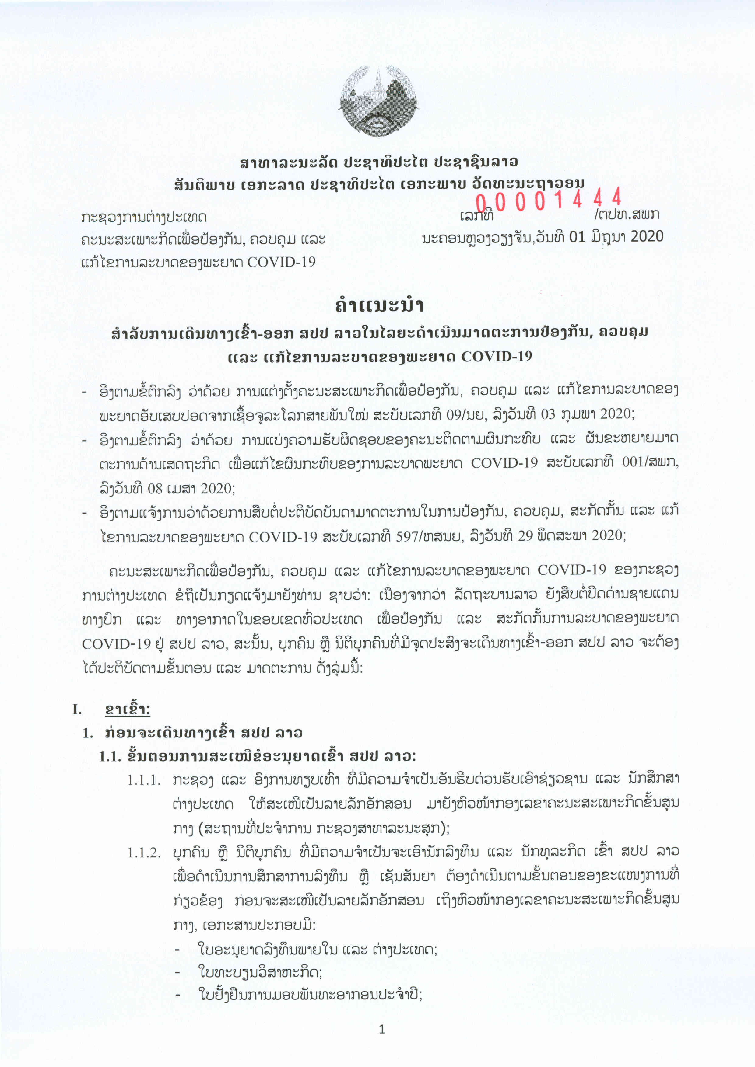 01 Travel advisory of the Lao PDR Lao 01-06-2020 Final-3