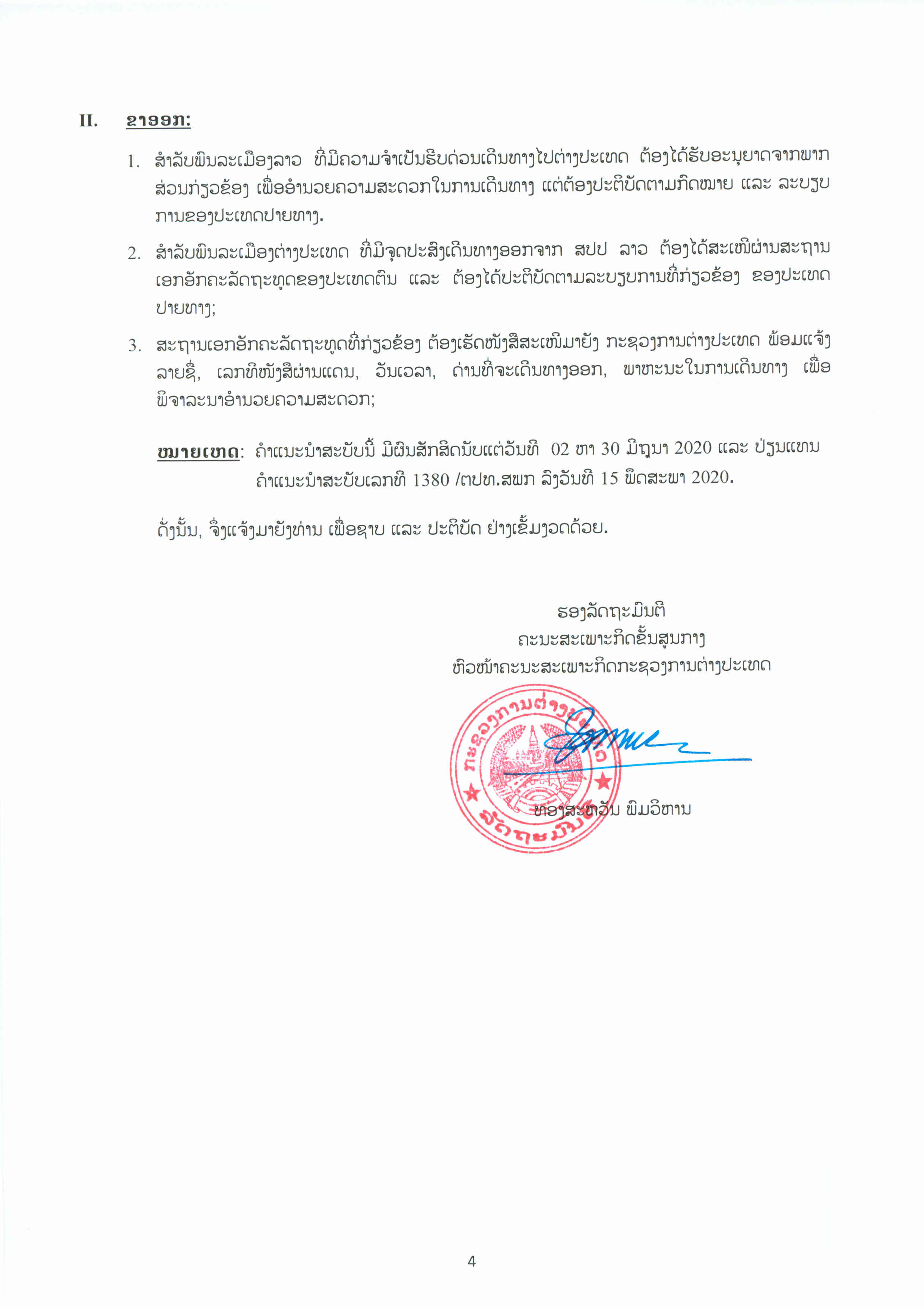 04 Travel advisory of the Lao PDR Lao 01-06-2020 Final-3