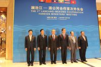 The 1st Lancang-Mekong Cooperation Foreign Ministers Meeting